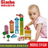 仙霸heros城市建筑积木24块装宝宝环保榉木德国进口益智安全玩具